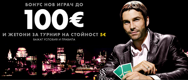 бет365 покер - bet365 poker bonus kod registraciya